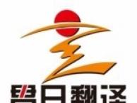 贯日翻译一全国十强、中国翻译协会推荐单位