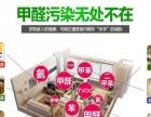 昆明【专业除醛】室内空气净化机构 甲醛检测治理