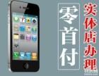 iphone7分期付款西宁分期付款0首多少