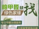 室內除甲醛檢測治理 綠色家緣 全國服務品牌 不達標-全額退款