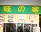 广州旺客奶茶连锁加盟 旺客奶茶加盟费用 旺客奶茶加盟电话