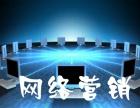 洛阳浩翔互联电商运营淘宝美工网络营销微信营销淘宝装修培训