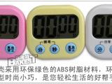 厨房定时器  提醒器闹钟 数显大屏幕电子闹钟 倒计时器BK-72