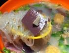 老鸭粉丝汤的做法培训-鸭血粉丝汤加盟