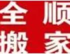 天津全顺搬家公司长途搬家市内六区搬家专业搬钢琴