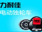 力耐佳电动独轮车加盟