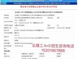落榜了,2021北京理工大学4加0国际本科班