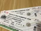 7月22日国信体育馆德云社岳云鹏相声门票两张