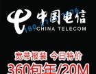 番禺区万顷沙报装69元月20M电信光纤宽带