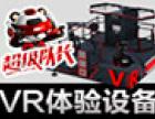 超级队长VR体验馆加盟