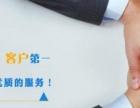 阜阳免费注册公司+注册地址+代理记账,一站式服务