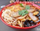 柳州螺蛳粉技术培训济南众宝美食培训
