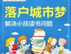快速解决武汉户籍 取得购房资格 解决小孩读书难题