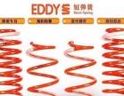 EDDyY运动短簧