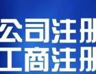 南昌代办公司注册 代理记账 报税 公司注销
