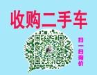 上海虹口回收二手货车