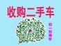 上海长宁回收二手货车
