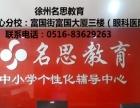 徐州中枢小区附近名思指导作文写作技巧