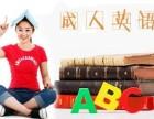 惠州淡水大亚湾英语基础英语单词培训班