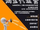 浙江杭州淘宝天猫托管网店代运营网店基础设计优化