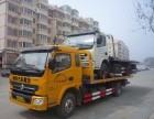 海北24H汽车道路救援维修补胎搭电送油拖车
