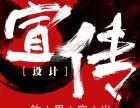 杭州映梵广告 宣传品设计/DM单/海报/招聘海报/宣传设计