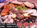 官方指定 蒸汽海鲜石锅鱼火锅(全国)招商加盟总部