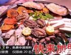 指定 蒸汽海鲜石锅鱼火锅(全国)招商加盟