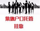 北京集体户口难道只有买房才能迁移吗?