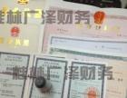 桂林代理记账/兼职会计/广泽财务竭诚为您服务