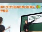 纯正的美式少儿英语网络课程教学