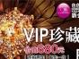 VIP珍藏卡