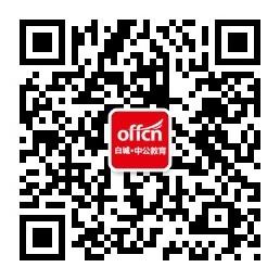 8月14日通榆中公教育事业单位免费体验课