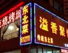 溢香聚饭庄(传统东北菜)