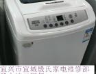 宜兴小天鹅洗衣机维修服务中心