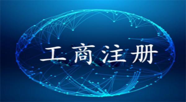重庆代办公司注册公司注销公司变更代理记账