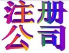 奉贤南桥注册公司流程