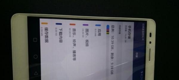 华为畅玩5X