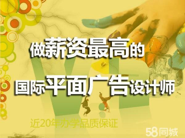 上海平面设计培训班 职场高薪的加油站