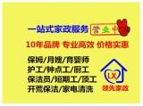 东莞优质服务家政公司 保姆月嫂育婴师钟点工厨工保洁工