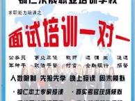 印江县事业单位面试一对一培训