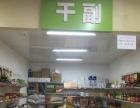 免3个月租 忍痛转让九龙坡二朗农贸市场副食店Z