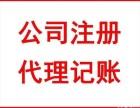 泉州洛江 惠安工商年检 公司注册