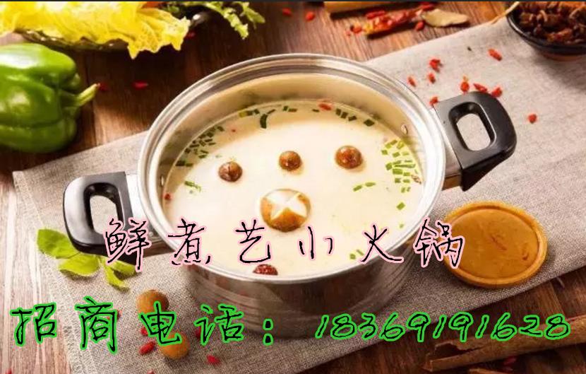 鲜煮艺小火锅全国加盟旋转吧台卡座加盟鲜煮艺火锅加盟电话
