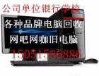 江阴旧电脑回收 江阴公司废旧电脑回收 网吧升级电脑回收