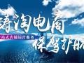 上海天猫代运营:中小卖家如何避免活动后销量和权重下降