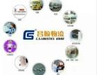 上海到全国各地物流专线(专业回程车调配)价格优惠