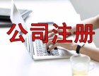 长沙注册香港公司 注册商标代理,商标变更 商标续展!
