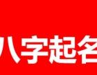 青岛宝宝起名 公司起名 店铺起名 风水八字成人改名