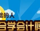 北京财务会计培训班 海淀会计从业资格培训班